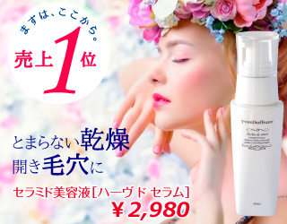ベストセラー セラミド美容液2980円