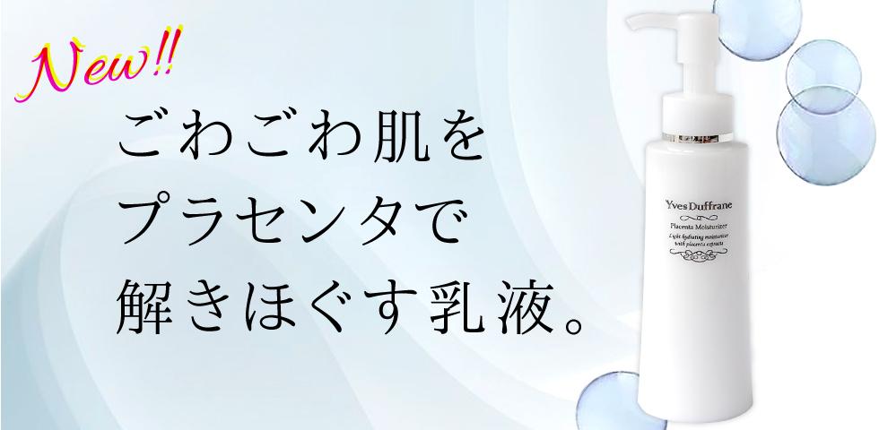 プラセンタ乳液 プラナノミルク 2480円