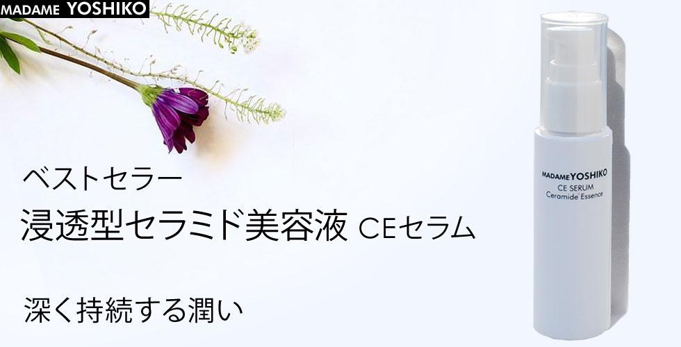 人気No.1 セラミド美容液