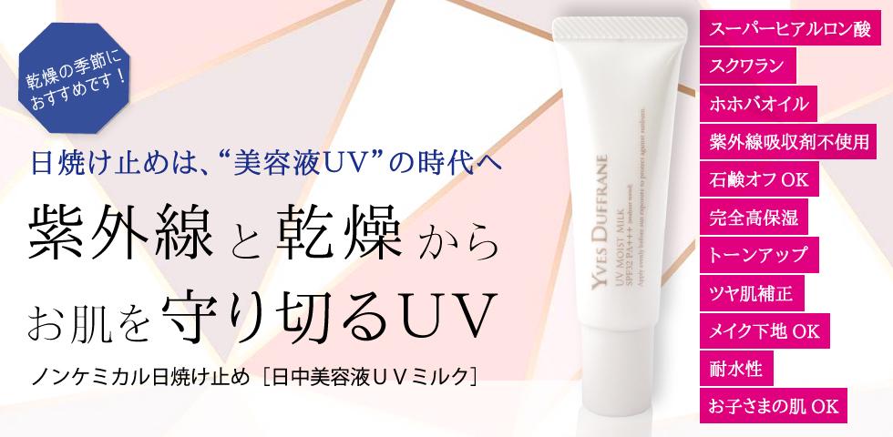 高保湿日焼け止め UVモイストミルク 1800円