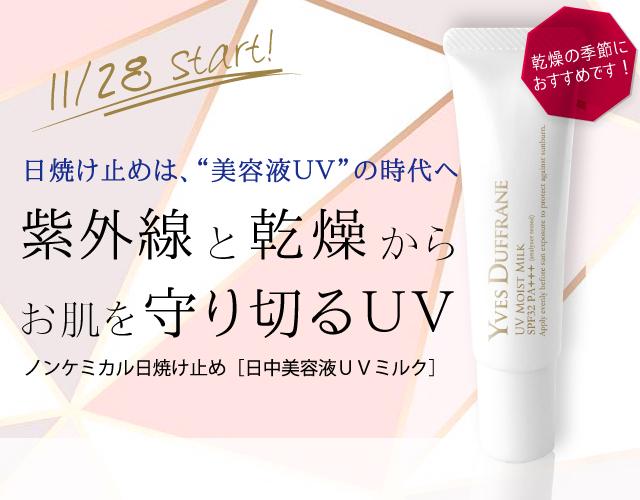 UVモイストミルク